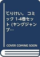 ℃りけい。 コミック 1-4巻セット (ヤングジャンプコミックス・ウルトラ)