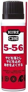KURE(呉工業) 5-56 (80ml) [HTRC2.1]