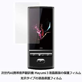 最先端双方向音声翻訳機Mayumi3液晶画面の保護フィルム『光沢タイプの液晶保護フィルム』