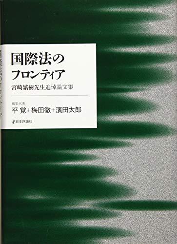 国際法のフロンティア 宮崎繁樹先生追悼論文集