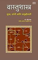 Vastu Shastra: Sukh-Shanti Aani Samruddhisathi