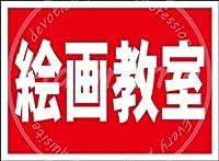 「絵画教室」 金属板ブリキ看板警告サイン注意サイン表示パネル情報サイン金属安全サイン