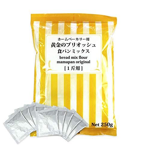 食パンミックスセット 黄金のブリオッシュ食パンミックス 1斤用 mamapan 250g×10+イースト3g×10