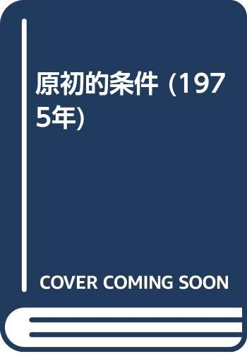 原初的条件 (1975年)の詳細を見る