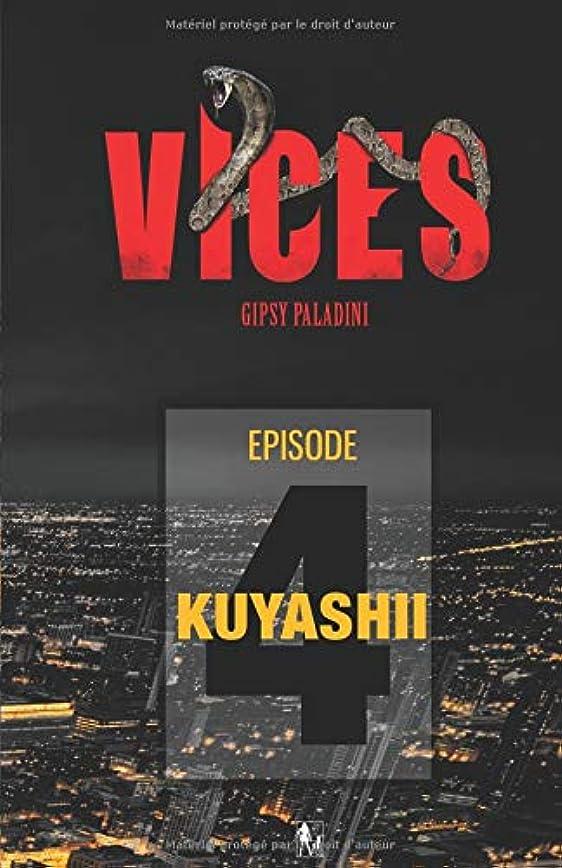バリア警察署病院VICES - épisode 04: Kuyashii