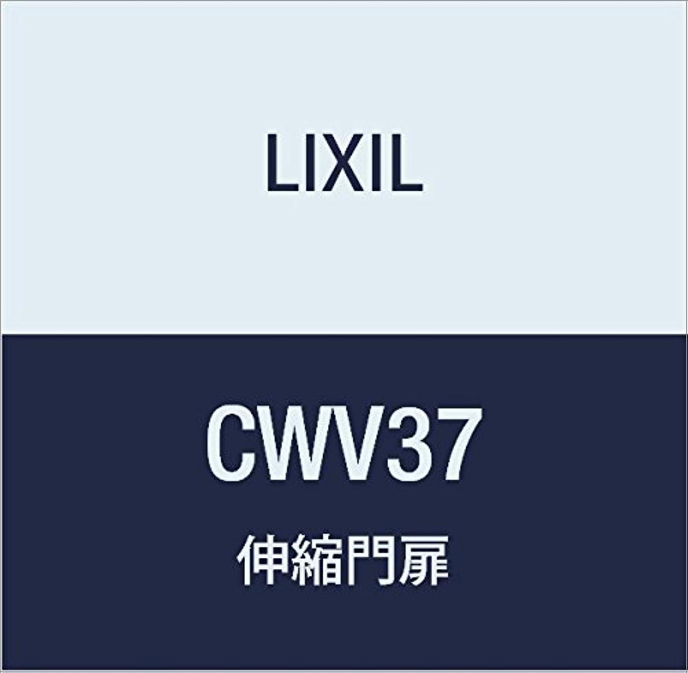 振り子押す体LIXIL(リクシル) TOEX シャレオ伸縮9型 本体350 MB CWV37