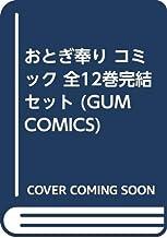 おとぎ奉り コミック 全12巻完結セット (GUM COMICS)
