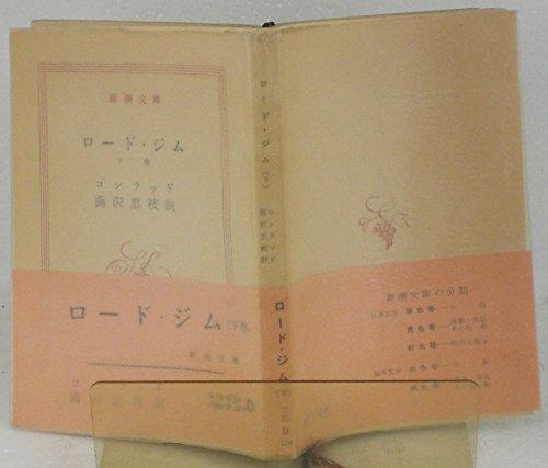 ロード・ジム〈下巻〉 (1965年) (新潮文庫)の詳細を見る