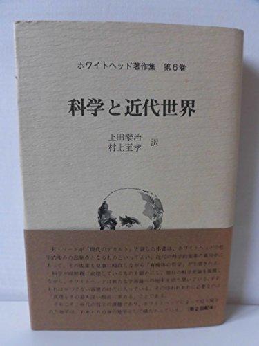 科学と近代世界 (1981年) (ホワイトヘッド著作集〈第6巻〉)