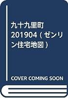 九十九里町 201904 (ゼンリン住宅地図)