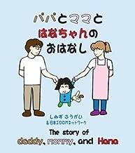 パパとママとはなちゃんのおはなし (日本IDDM絵本シリーズ)