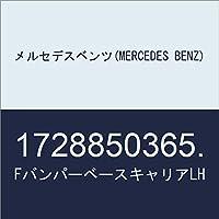 メルセデスベンツ(MERCEDES BENZ) FバンパーベースキャリアLH 1728850365.