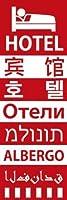 のぼり旗スタジオ のぼり旗 ホテル多言語002 通常サイズ H1800mm×W600mm