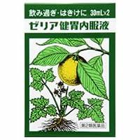 【第2類医薬品】ゼリア健胃内服液 30mL×2 ×5