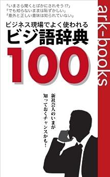 [アーク・コミュニケーションズ]のビジネス現場でよく使われるビジ語辞典100(アークブックス)