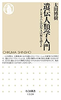 Book's Cover of 遺伝人類学入門 ──チンギス・ハンのDNAは何を語るか (ちくま新書) Kindle版