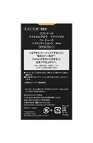 コフレドールリフォルムグロウリクイドUVベージュ-CSPF36・PA+++リキッドファンデーション