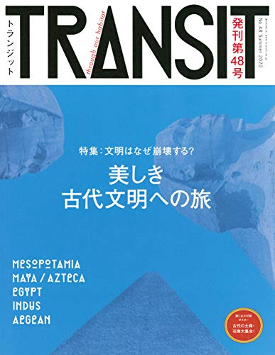 TRANSIT(トランジット)48号 美しき古代文明への旅 文明はなぜ崩壊する? (講談社 Mook(J))