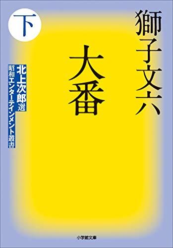 大番 下 (小学館文庫)