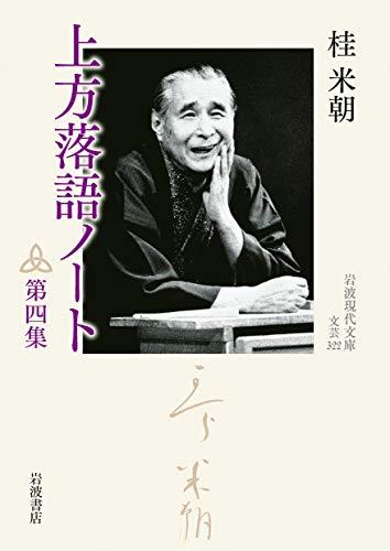 上方落語ノート 第四集 (岩波現代文庫)