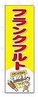 のぼり のぼり旗 フランクフルト (W600×H1800)
