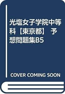 光塩女子学院中等科【東京都】 予想問題集B5