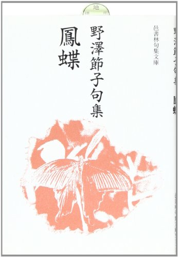 鳳蝶―野沢節子句集 (邑書林句集文庫)