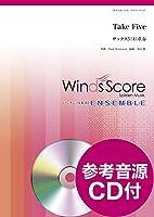木管アンサンブル楽譜 Take Five(サックス5(4)重奏) 参考音源CD付 / ウィンズスコア