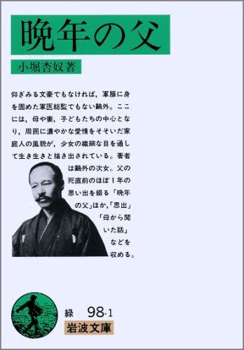 晩年の父 (岩波文庫)