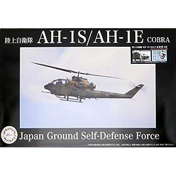 フジミ模型 1/48 日本の戦闘機シリーズ No.6EX-1 陸上自衛隊 AH-1S (2013木更津SM) プラモデル JB6EX-1