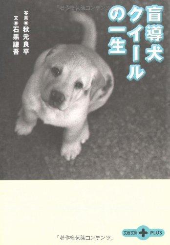 盲導犬クイールの一生 (文春文庫PLUS)