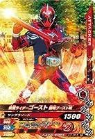 ガンバライジング/バッチリカイガン3弾/K3-003 仮面ライダーゴースト 闘魂ブースト魂 R