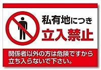 私有地につき立入禁止 注意看板メタル安全標識注意マー表示パネル金属板のブリキ看板情報サイントイレ公共場所駐車