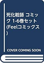 死化粧師 コミック 1-6巻セット (Feelコミックス)