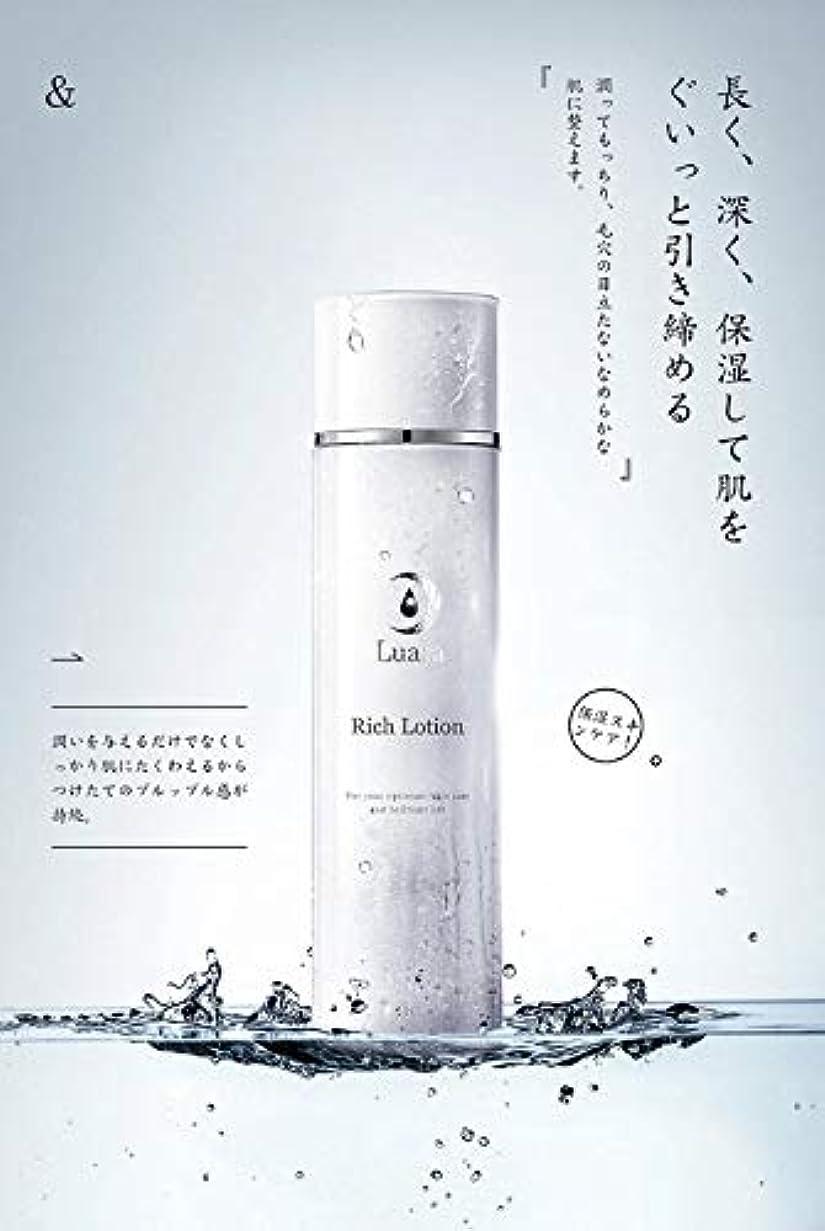 急降下膨らみ真鍮Luara ルアラ リッチローション 化粧水150ml (luara肌底液同系列)