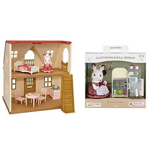 シルバニアファミリー お家 はじめてのシルバニアファミリー DH-07 & シルバニアファミリー 人形・家具セット ショコラウサギのお母さん・家具セット DF-08【セット買い】