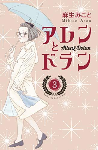 アレンとドラン(3) (Kissコミックス)