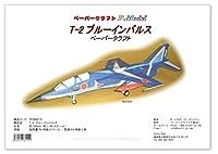 T-2ブルーインパルス のペーパークラフト