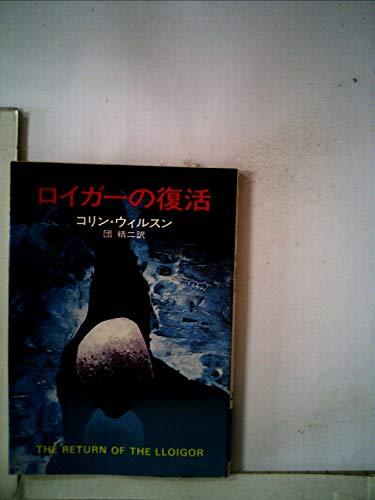 ロイガーの復活 (1977年) (ハヤカワ文庫―NV)