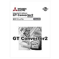 三菱電機 1D7MA5 GT Converter2 Version3 操作マニュアル GT Works3対応