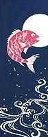 染の安坊 本染め手ぬぐい 踊る鯛 100cm×35cm