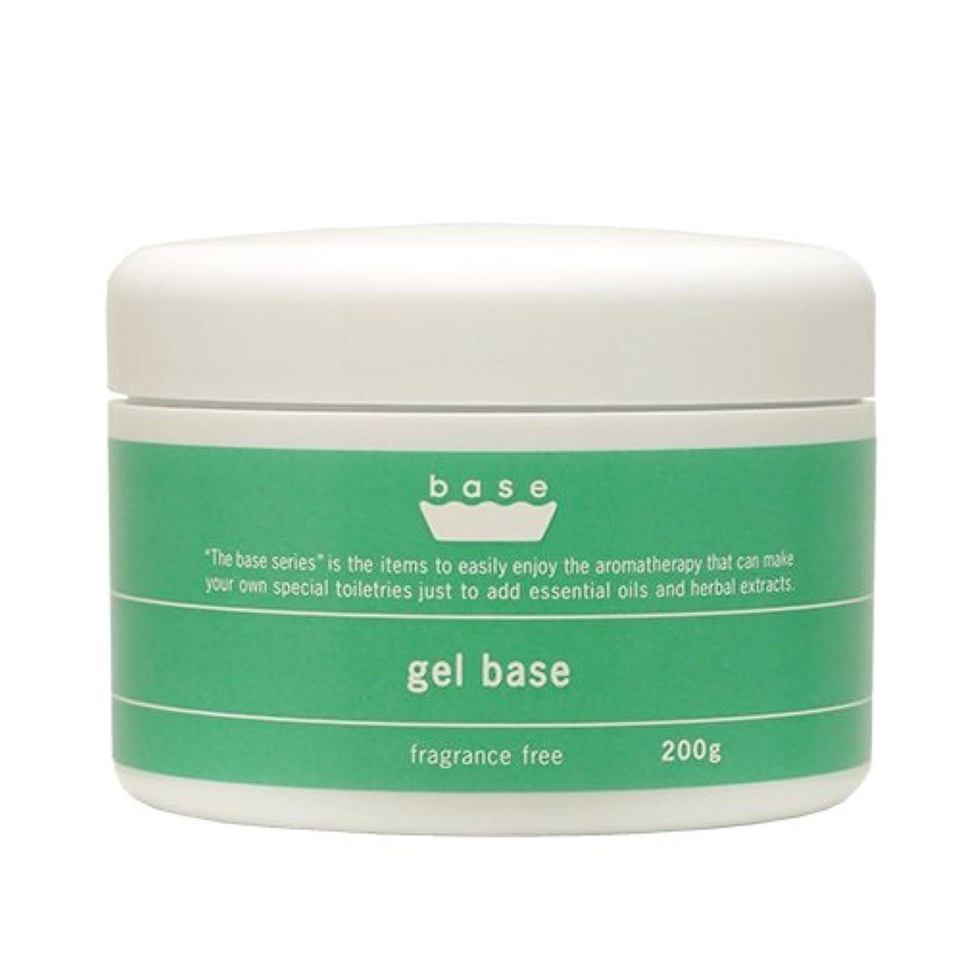 注目すべきシビック午後base gel base(ジェルベース)200g