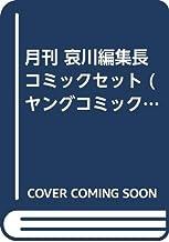 月刊 哀川編集長 コミックセット (ヤングコミックコミックス) [マーケットプレイスセット]