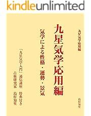 九星気学応用編: 気学による性格・運勢・景気 九星気学入門編