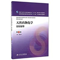 天然药物化学实验指导(第4版/本科药学配教)