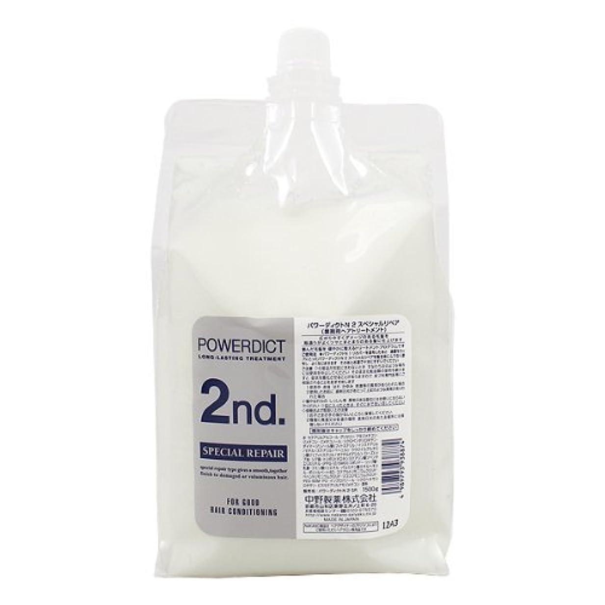 センブランス哺乳類独裁中野製薬 パワーディクトN 2 スペシャルリペア 1500g