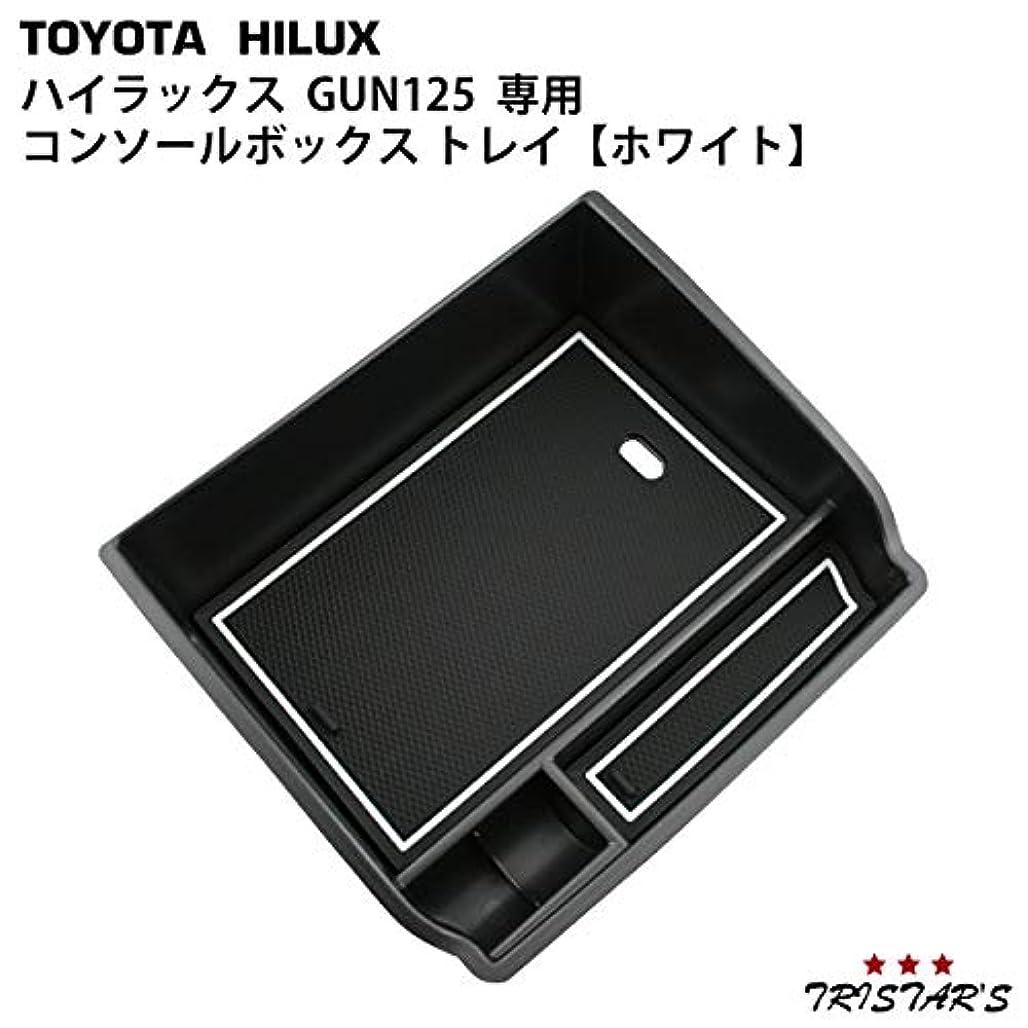 隔離満足させる表向きトヨタ ハイラックス HILUX GUN125 専用 コンソールボックス トレイ 収納 小物入れ (ホワイト) CCZP10000012