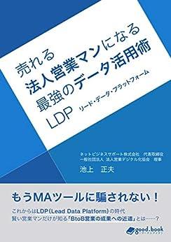 [池上正夫]の売れる法人営業マンになる最強のデータ活用術 ―LDP(リード・データ・プラットフォーム)―