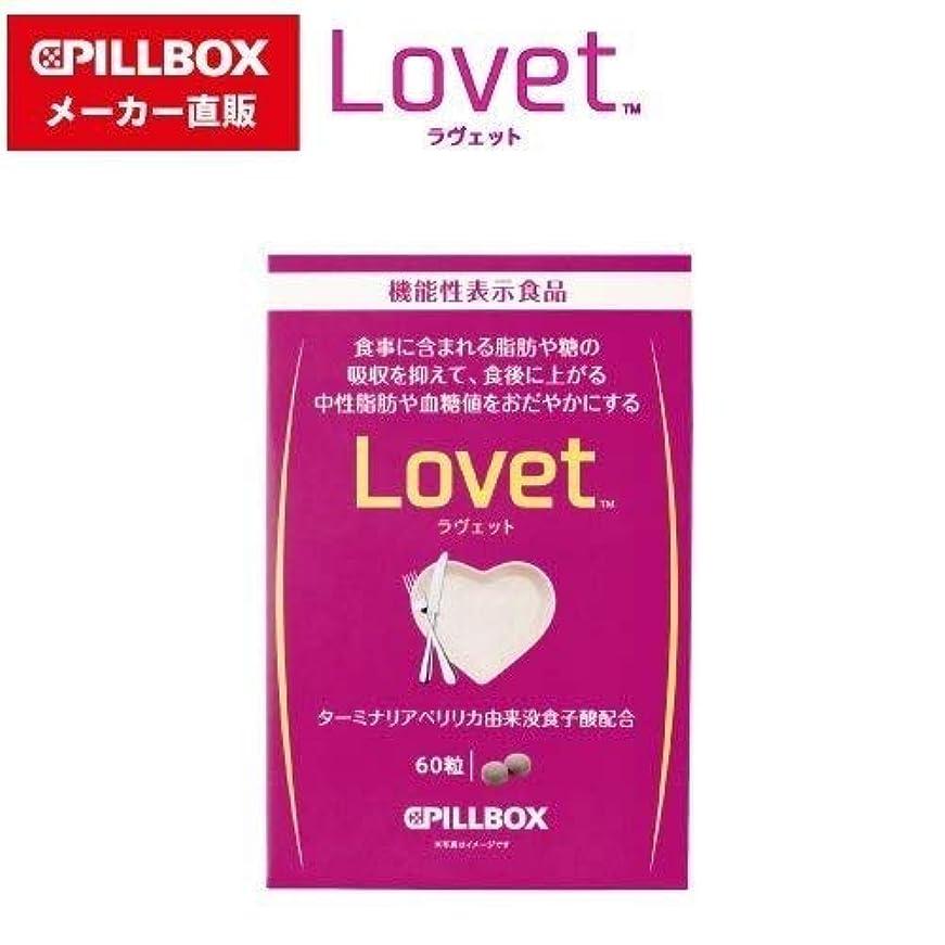 プリーツ探偵同種のピルボックス Lovet(ラヴェット)60粒 5個セット