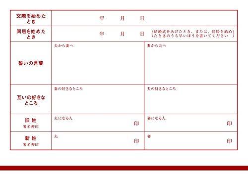 【令和対応】役所に提出できるデザイン婚姻届和モダン(梅)